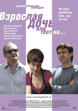 Vzroslaya doch, ili test na... - Russian Movie Poster (thumbnail)