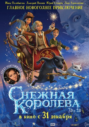 Snezhnaya koroleva - Russian Movie Poster (thumbnail)