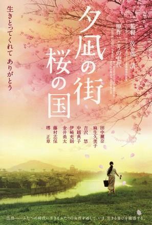 Yûnagi no machi sakura no kuni - Japanese Movie Poster (thumbnail)