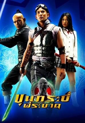 Sars Wars - Thai poster (thumbnail)