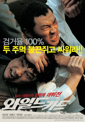 Wild Card - South Korean Movie Poster (thumbnail)