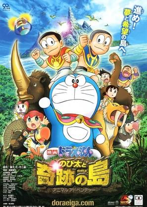 Eiga Doraemon: Nobita to kiseki no shima - Animaru adobenchâ - Japanese Movie Poster (thumbnail)