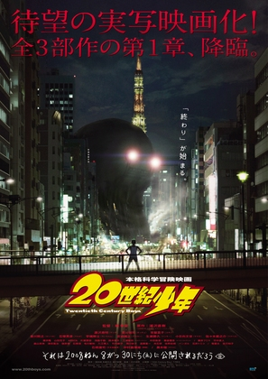 20-seiki shônen - Japanese Movie Poster (thumbnail)