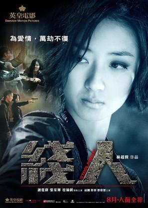Sin yan - Hong Kong Movie Poster (thumbnail)