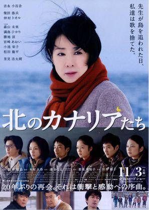 Kita no kanaria-tachi - Japanese Movie Poster (thumbnail)