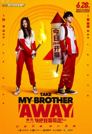 """Take My Brother Away"" - Chinese Movie Poster (thumbnail)"