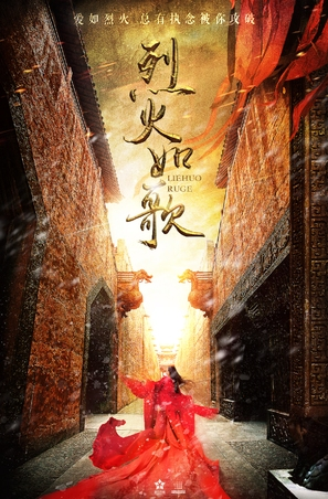"""The Flame's Daughter"" - Chinese Movie Poster (thumbnail)"