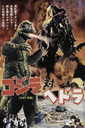 Gojira tai Hedorâ - Japanese Movie Poster (thumbnail)