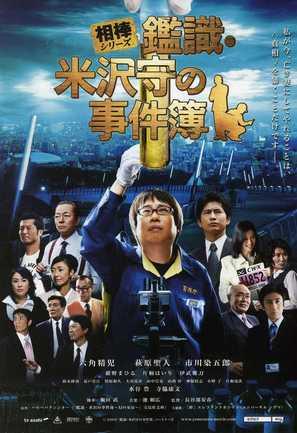 Aibô shirîzu Kanshiki Yonezawa Mamoru no jikenbo - Japanese Movie Poster (thumbnail)