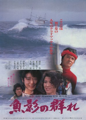Gyoei no mure - Japanese Movie Poster (thumbnail)