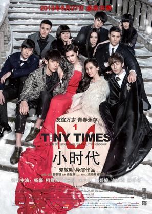 Xiao shi dai - Chinese Movie Poster (thumbnail)