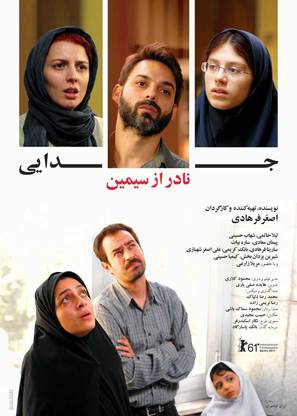 Jodaeiye Nader az Simin - Iranian Movie Poster (thumbnail)