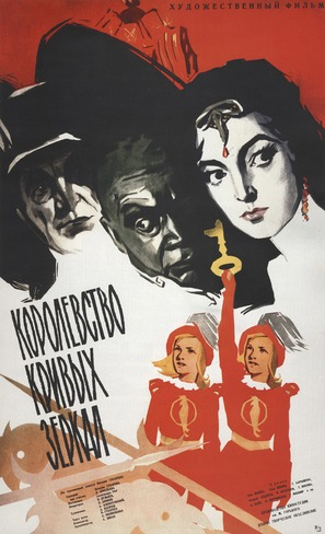 Korolevstvo krivykh zerkal - Russian Movie Poster (thumbnail)