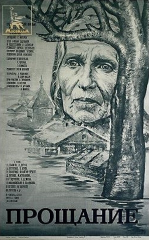 Proshchanie - Russian Movie Poster (thumbnail)