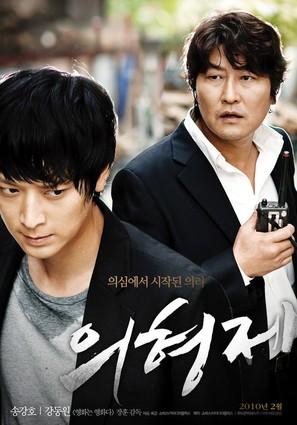 The Secret Reunion - South Korean Movie Poster (thumbnail)
