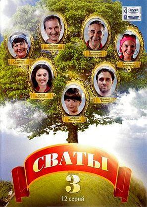 """""""Svaty 3"""" - Russian DVD cover (thumbnail)"""