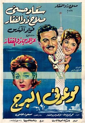 Mawed fe Elborg - Egyptian Movie Poster (thumbnail)