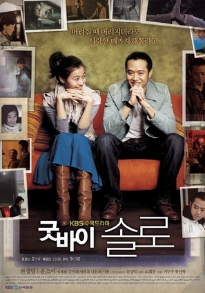 """Gootbai sollo"" - South Korean poster (thumbnail)"