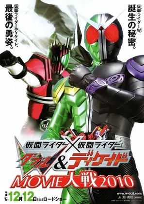 Kamen raidâ x Kamen raidâ W & Dikeido Movie taisen 2010 - Japanese Movie Poster (thumbnail)