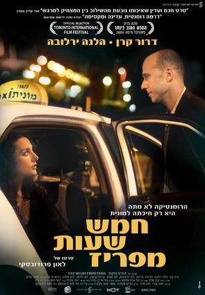 Hamesh Shaot me'Pariz - Israeli Movie Poster (thumbnail)