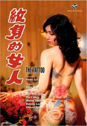 Wen shen de nu ren - Hong Kong Movie Poster (thumbnail)