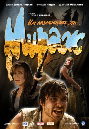 Mirazh - Russian Movie Poster (thumbnail)