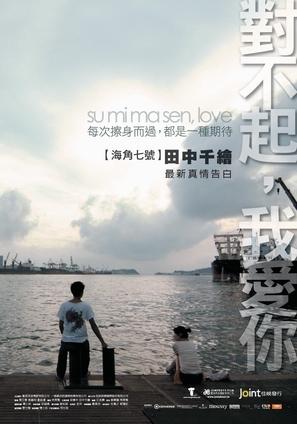 Dui bu qi wo ai ni - Taiwanese Movie Poster (thumbnail)