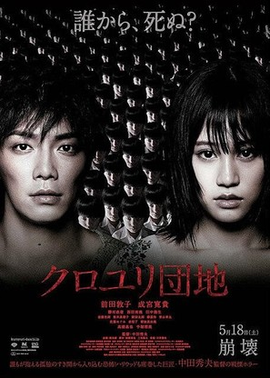 Kuroyuri danchi - Japanese Movie Poster (thumbnail)