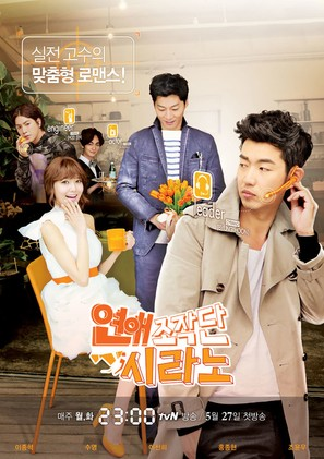 """Dating Agency: Cyrano"" - South Korean Movie Poster (thumbnail)"