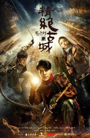"""""""Candle in the Tomb"""" - Chinese Movie Poster (thumbnail)"""