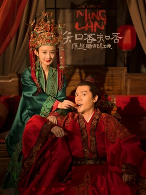"""""""The Story of Ming Lan"""" - Chinese Movie Poster (thumbnail)"""