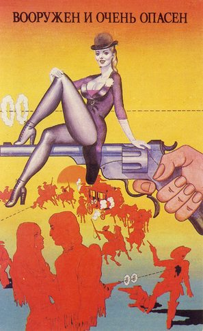 Vooruzhyon i ochen opasen - Russian Theatrical poster (thumbnail)