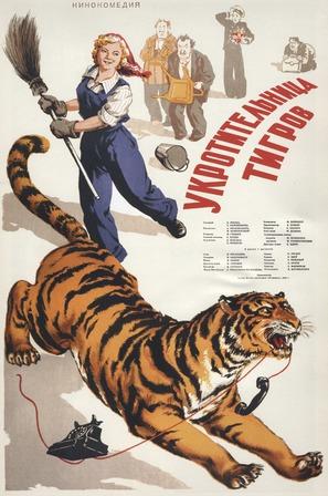 Ukrotitelnitsa tigrov - Russian Movie Poster (thumbnail)