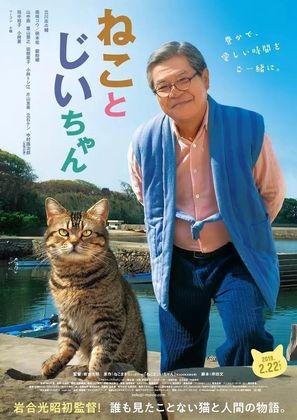 Neko to jiichan - Japanese Movie Poster (thumbnail)