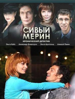"""Sivyy merin"" - Russian Movie Cover (thumbnail)"