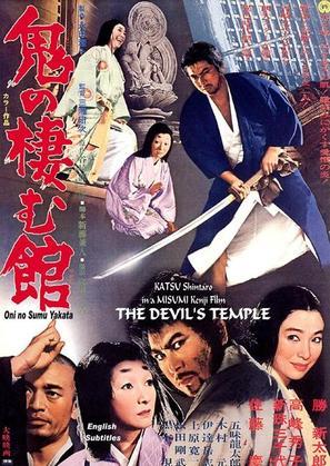 Oni no sumu yakata - Japanese DVD cover (thumbnail)