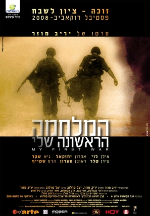 My First War - Israeli Movie Poster (thumbnail)