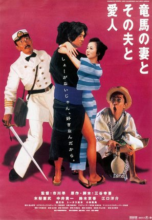 Ryôma no tsuma to sono otto to aijin