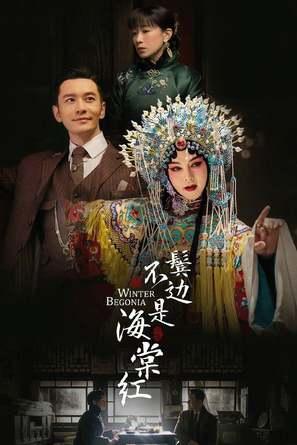"""Bin bian bu shi hai tang hong"" - Chinese Movie Cover (thumbnail)"