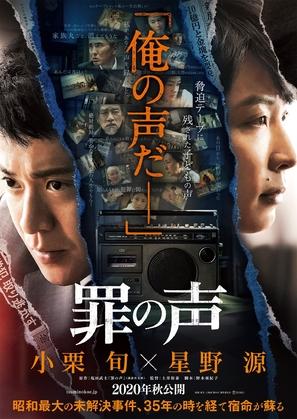 The Voice Of Sin Imdb Japanese Movie Poster