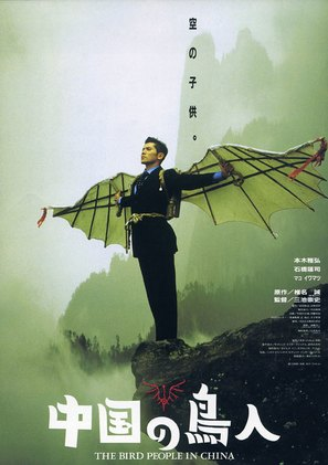 Chûgoku no chôjin - Japanese Movie Poster (thumbnail)