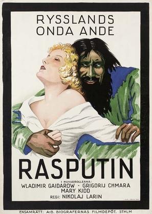Dornenweg einer Fürstin - Swedish Movie Poster (thumbnail)
