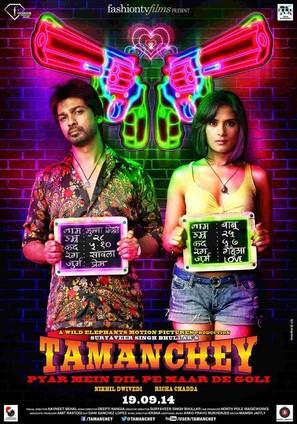 Tamanchey - Indian Movie Poster (thumbnail)
