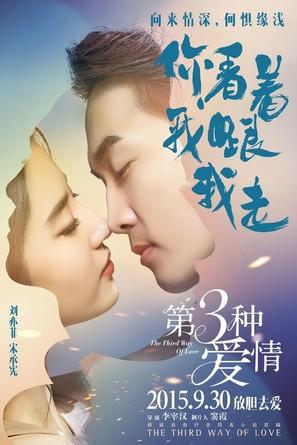 Di san zhong ai qing