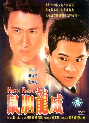 Shu dan long wei