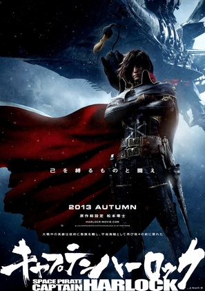 Space Pirate Captain Harlock - Japanese Movie Poster (thumbnail)