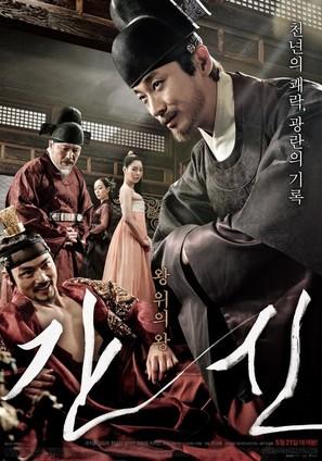 Gansin - South Korean Movie Poster (thumbnail)