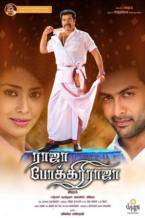 Pokkiri Raja - Indian Movie Poster (thumbnail)