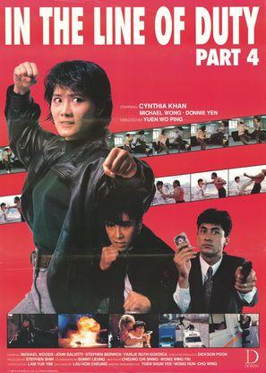 Wong Ka Si Sei IV: Sik Gik Sing Yan