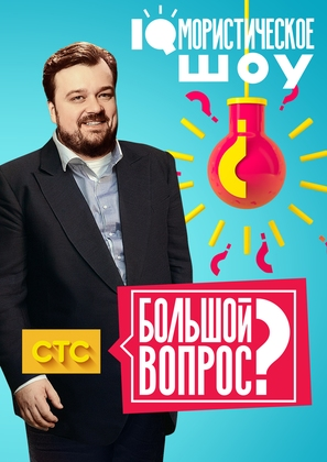 """Bolshoy vopros"" - Russian Movie Poster (thumbnail)"